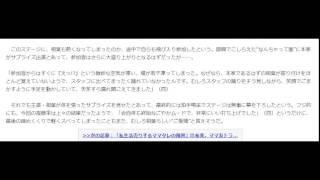 """嵐・相葉雅紀、『ようこそ、わが家へ』の打ち上げ会場を凍らせた""""サプラ..."""