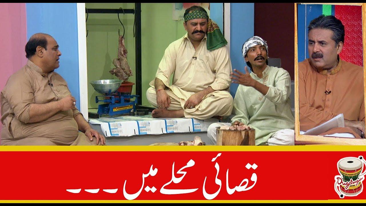 Qasai Mohallay Mai | Khabarzar Bites | Dugdugee