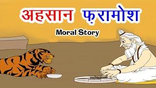 Ehsaan Faramosh - Dadimaa Ki Kahaniya | Panchtantra Ki Kahaniya In Hindi | Hindi Story For Children