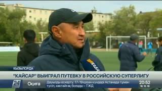 «Кайсар» выиграл путевку в российскую суперлигу
