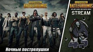 Ночные Пострелушки   PlayerUnknown's Battlegrounds