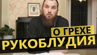 Download Грех рукоблудия. Священник Максим Каскун Mp3 and Videos