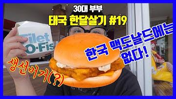 [태국 한달살기] 19부 - 맥도날드 생선버거 필레오피쉬 Filet O Fish