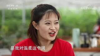 《地球村日记》 20200201 陕西杨凌 第三天 CCTV农业