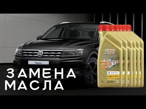 Tiguan 2: DIY oil change on (Tiguan 2: 2018-2019-...)