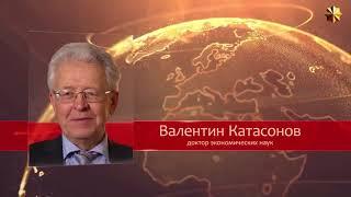 Катасонов Валентин о внешнем управлении РФ, МВФ, митинги