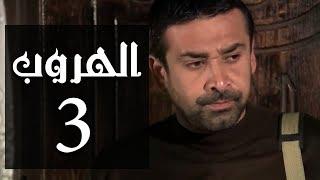 مسلسل الهروب الحلقة 3 | 3 Al Horob Episode
