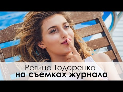 Регина Тодоренко ♛ в Beach City Club (съемка журнала Ногтевая эстетика)