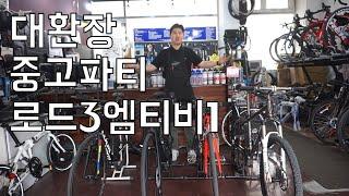 [옥자네장터] 대환장 중고파티 /룩look /트렉tre…