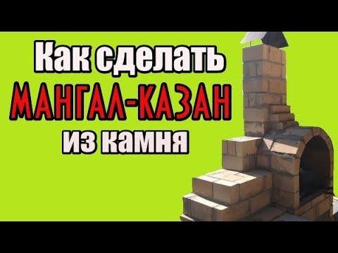 Как сделать мангал-казан из камня
