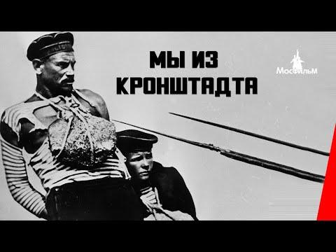 Мы из Кронштадта / The Sailors of Kronstadt (1936) фильм смотреть онлайн
