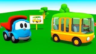 Грузовичок Лева Малыш и Автобус. Новый 3d мультфильм про машинки