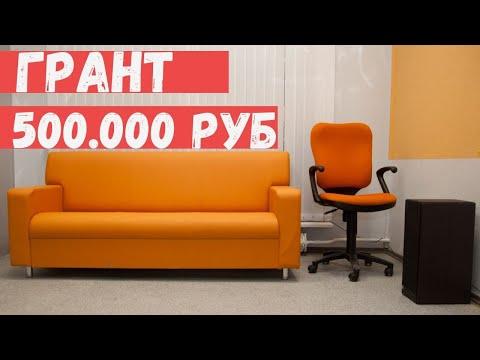 Бизнес-  Как получить грант 500.000 ? #4
