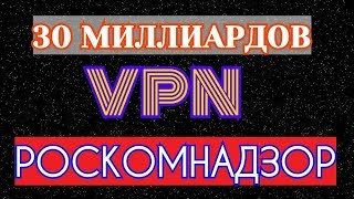 """Закон об изоляции """"Рунета"""" принят! - Более 30 миллиардов рублей уйдет на реализацию."""