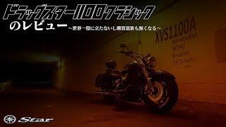 【モトブログ】ドラッグスター1100クラシックのレビュー【ドラスタ】 ドラスタ 検索動画 7