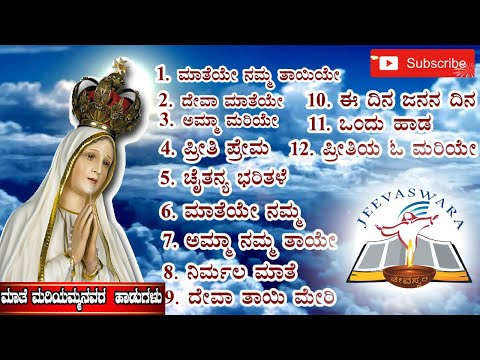 Top 10 Mother Mary Devotional  Songs(ಮಾತೆ ಮರಿಯಮ್ಮನವರ ಹಾಡುಗಳು)