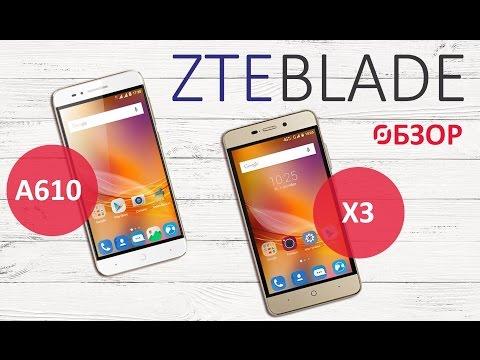 Обзор смартфонов ZTE Blade A610 и ZTE Blade X3