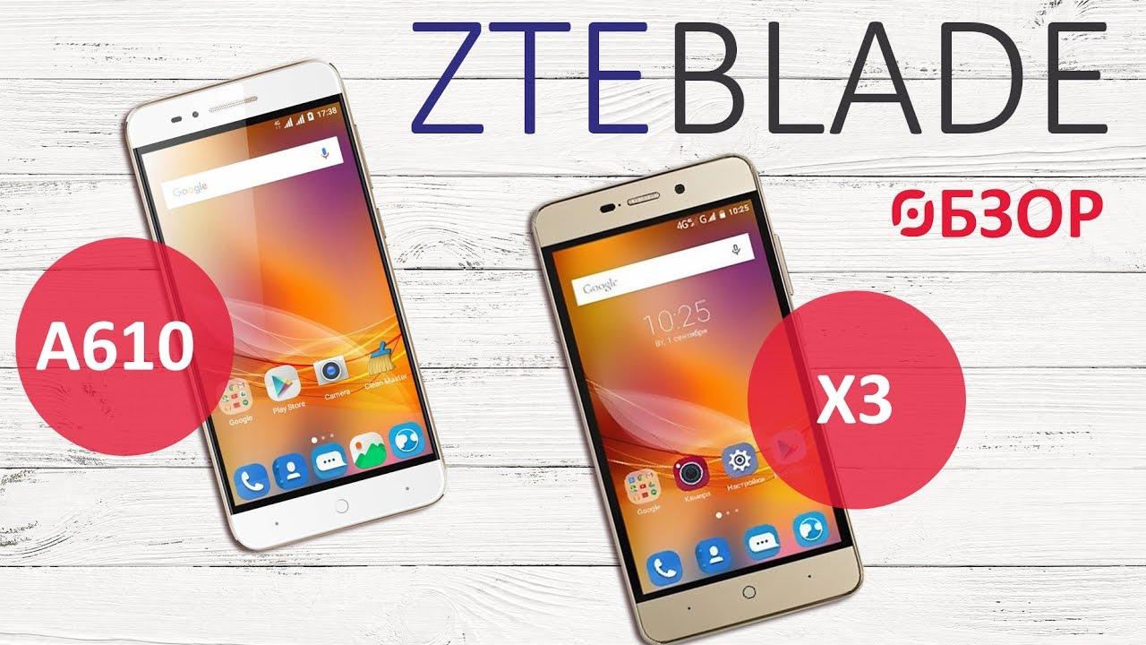 ZTE Blade X3 - полный обзор - YouTube