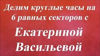 Делим круглые часы на 6 равных секторов. Университет декупажа. Екатерина Васильева