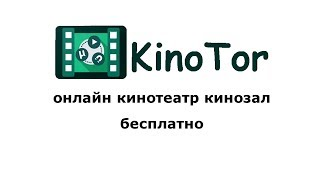 kino tor онлайн кинотеатр кинозал бесплатно