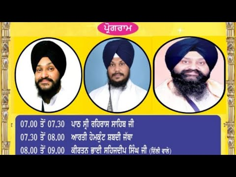 Live-Now-Gurmat-Kirtan-Samagam-From-Ashok-Nagar-Delhi-01-Oct-2020
