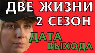 Сериал Две жизни 2 сезон (13 серия) Дата Выхода, анонс, премьера, трейлер