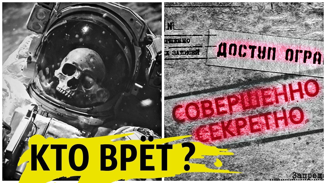 Секретные документы о ПЕРВОМ выходе в космос | Кто врёт !?