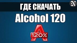 Alcohol 120%   Где Скачать и Как Установить?