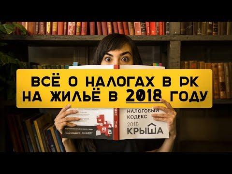 Всё о налогах в Казахстане на жильё в 2018 году. Krisha KZ