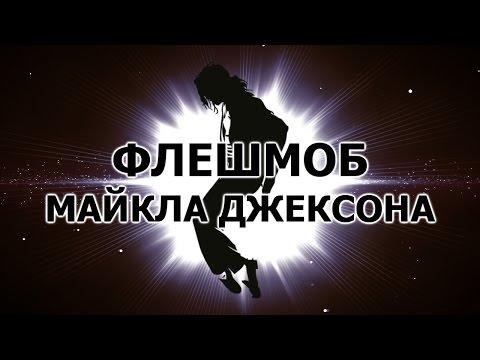 ФЛЕШМОБ МАЙКЛА ДЖЕКСОНА 2014