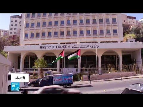 الأردن يحصل على أكبر قرض في تاريخه من البنك الدولي  - نشر قبل 2 ساعة