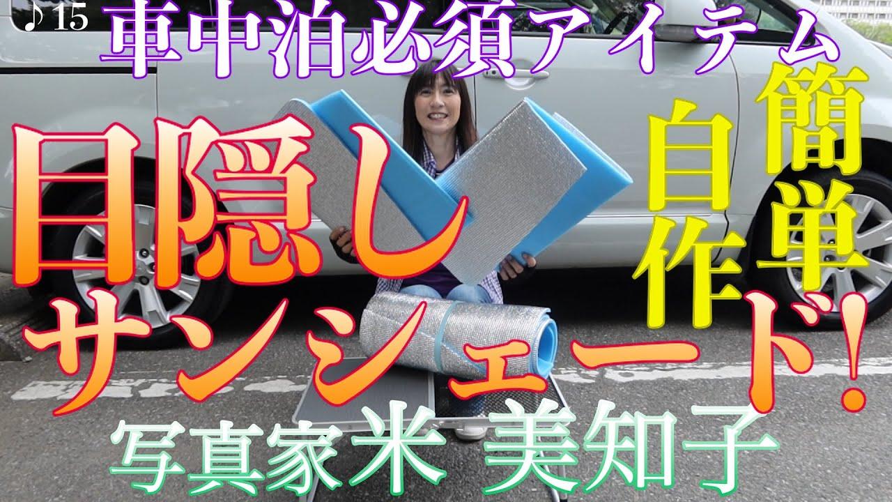 【車中泊】車ロケの必需品!断熱&防寒にも役立つ目隠しサンシェードの作り方をご紹介します