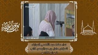 نداء صلاة عيد الأضحى المبارك للمؤذن عادل بن عبدالرحمن كاتب لـــعــام 1439 هــ