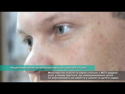 Телеканал АНТЕНА: Нещеплених дітей не допускатимуть до садочків та шіл