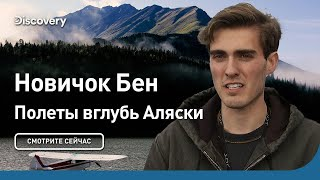 Новичок Бен | Полеты вглубь Аляски | Discovery
