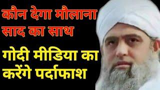 क्या-मौलाना-साद-को-फांसी-होगी-जानिए-सच-Maulana-Saad-is-a-very-nice-man