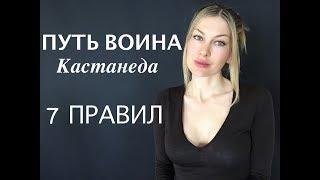 ПУТЬ ВОИНА  КАСТАНЕДА  7 ПРАВИЛ