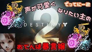 [声が可愛くなりたい主の] [Destiny 2]~お手伝い求む!!下手くそがやっていくぅ!!~ thumbnail