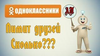 обновление / Максимальное количество друзей в Одноклассниках?