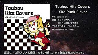 【東方】Scream out!―Ska Punk Flavor―【IOSYS】