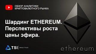 Ethereum шардинг. Перспективы роста цены Эфира | Прогноз цены Биткоин, Эфир и другие криптовалюты