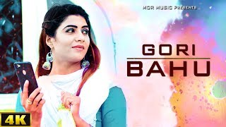 Gori Bahu Sonika Singh &amp Mohit New Latest Song 2018 Tr &amp Mahi Mor Music