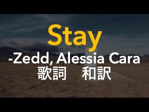 洋楽 stay - Zedd, Alessia Cara 和訳