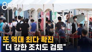 """'1,896명' 또 역대 최다 확진…""""더 강한 조치도 검토"""" / SBS"""