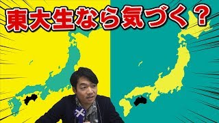 Can a Tokyo University student discover that Shikuko is replaced by Australia in the world map?
