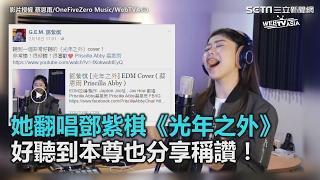 她翻唱鄧紫棋《光年之外》 好聽到本尊也分享稱讚! |三立新聞網SETN.com thumbnail