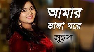 আমার ভাঙ্গা ঘরে   Amar Vanga Ghore Vanga Chala   Luipa   Movie Song