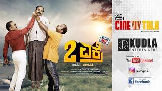2 Ekre Tulu Movie   Cini Talk with Kudla Entertainers