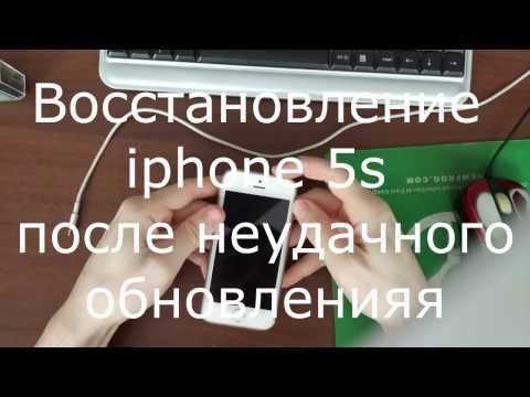 Восстановление Iphone 5s после неудачного обновления