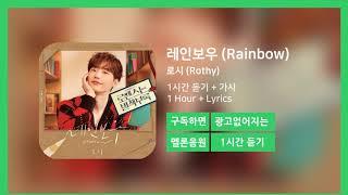 Download [한시간듣기] 레인보우 (Rainbow) - 로시 (Rothy) | 1시간 연속 듣기 Mp3